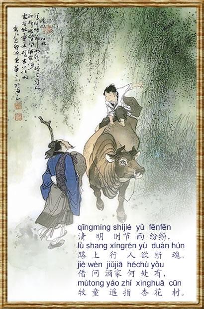 Qingming Festival-2